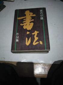 当代中国书法作品集