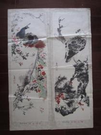 王雪涛花鸟条屏:霞光万里、高瞻远瞩(2条屏,早期印刷品,2开)