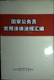 国家公务员常用法律法规汇编
