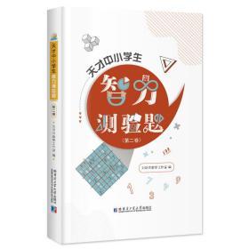 天才中小学生智力测验题(第2卷)(精)