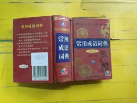 常用成语词典  最新版