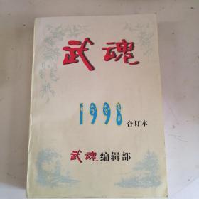 武魂 1998年合订本