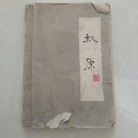 早期(约六十年代〉个人装订老剪报剪页一本,16开,很厚,页数多,仅照一部分图,其余没照。仅彩页共80多张,有大有小,粘在纸上,黑白页不算,很漂亮,〈木柜上〉