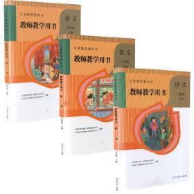 部编版小学语文四五六年级上册教师教学用书小学语文4-6年级下册教参人民教育出版社