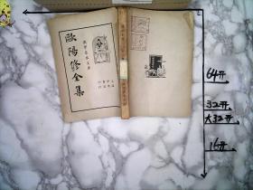 《韩昌黎全集》第三册