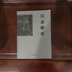 汉隶解析(王增军隶书书法理论著作) 正版,,,,