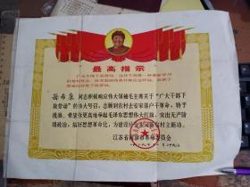 """文革【南京""""响应广大干部下放劳动,农村安家落户""""批准书】有最高指示"""