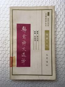韩愈诗文选译