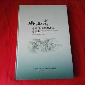 山西省地理国情普查成果地图集。