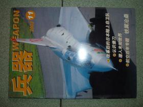 兵器(2003年第11期),满35元包快递(新疆西藏青海甘肃宁夏内蒙海南以上7省不包快递)