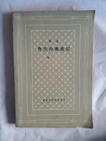 鲁滨逊漂流记(外国文学名著丛,网格本)[无姓名印章字迹]