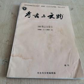 考古与文物 增刊 100期总目索引 (1980.1-1997.2)