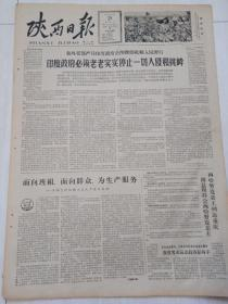 老报纸陕西日报1965年9月25日(4开四版)棉田套种小麦也能大幅度增产。
