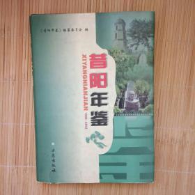 昔阳年鉴1998-2002