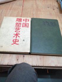 中国雕塑艺术史(上下册全) 馆藏