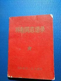 林彪同志语录(山西第二监狱印,内有林彪木刻像1张,林题3张,134页完整,内页干净,版本少见)