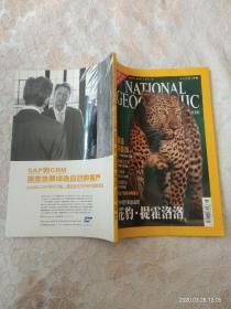 国家地理杂志(中文版)NATIONAL GEOGRAPHIC(2002年6月号)无地图