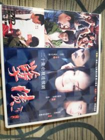 孽债Ⅱ 4DVD碟片 翟天临 / 姚笛 / 丁子峻 / 张默