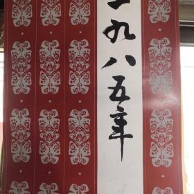 1985年国画人物挂历(程十发,华三川,刘旦宅,戴敦邦等名家