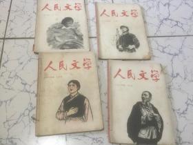 人民文学 1964年2 ,7、8、9、10、11、[六本合售]