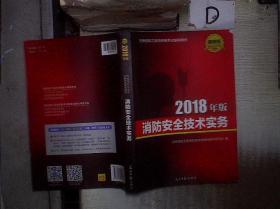 2018年版消防安全技术实务