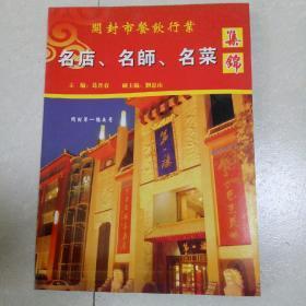 开封市餐饮行业名店、名师、名菜集锦