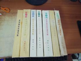 世界童话名著文库 (1-12) 新蕾出版社