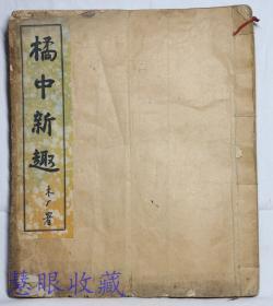 民国象棋棋谱类:民国19年3月《橘中新趣》一本 木厂署   胡士源编辑、北平公记印书局印刷30×26cm。说明:是书开本极为阔大,原签存。1929年,清末民初象棋名手万起友去北京,与象棋名手张德魁、那健亭、赵松宽等人对局。后胡士源将对局棋谱编成《橘中新趣》一书,即为此书。