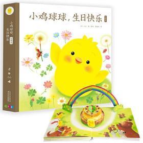 小鸡球球,生日快乐立体书