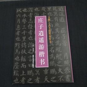 月照上人书法精品丛书:庄子逍遥游楷书(8开)