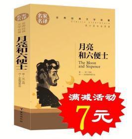 正版 月亮和六便士 毛姆 月亮与六便士正版书籍经典世界名著中文版图书籍