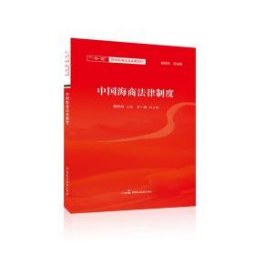 中国海商法律制度