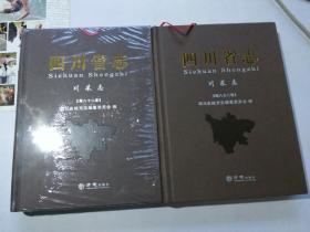 四川省志 (第八十二卷)川菜志  2016年1印