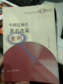 【一版一印】中国近现代著名决策案例  孟艾芳  主编  山西人民出版社9787203045243