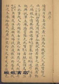 《李卫公望江南》共2卷2册书 (唐)李靖撰