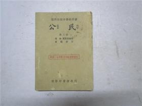 民国二十九年版 复兴初级中学教科书 公民 第二册