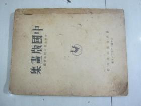 中国版画集