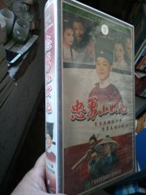 经典电视剧【忠勇小状元】VCD