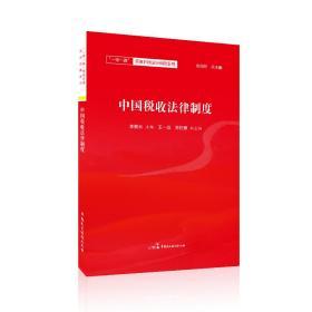 中国税收法律制度