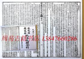 撼龙经、疑龙经批注校补合刻    古书复印本