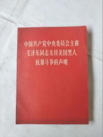 中国共产党中央委员会主席毛泽东同志支持美国黑人抗暴斗争的声明