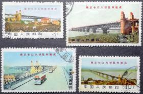 文14南京长江大桥 信销4全(文14信销)文革邮票 文14邮票