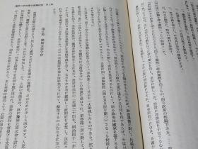 嶺雲搖曵    日文原版  田岡嶺雲 幸徳秋水序詩、新声社、明治32年