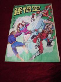 新版超时空猴王孙悟空(12)
