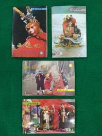 西游记明信片1988年全一套40张,一册10张(1,2,3,4)