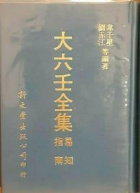 大六壬全集(全三册)