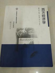 广东金融学院成人高等教育系列教材:西方经济学