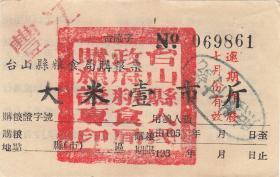 广东省台山县50年代购粮票大米壹市斤(使用过的旧票,随机邮发)