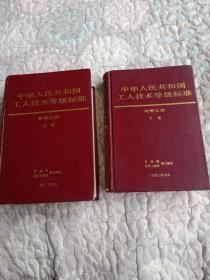 中华人民共和国工人技术等级标准     化学工业   (上下)