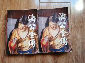 济公全传(上下)(中国古典小说研究资料)